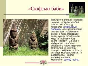 «Скіфські баби» Поблизу багатьох курганів можна зустріти кам'яні стели, які в