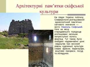 Архітектурні пам'ятки скіфської культури На півдні України поблизу Сімферопол