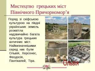 Мистецтво грецьких міст Північного Причорномор'я Поряд зі скіфською культурою
