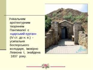 Унікальним архітектурним творінням Пантикапеї є «царський курган» (іV ст. до