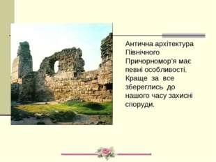 Антична архітектура Північного Причорномор'я має певні особливості. Краще за