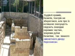 Будівлі храмів, базилік, театрів не збереглися, але про їх колишню значущіст