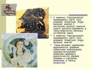 У живописі Причорномор'я переважають світлі тони: рожевий, блакитний, блідо-з