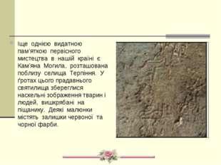 Іще однією видатною пам'яткою первісного мистецтва в нашій країні є Кам'яна М
