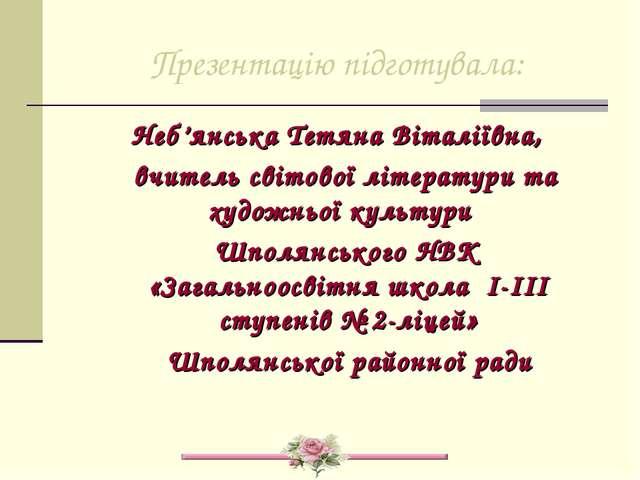 Презентація з художньої культури на тему « Образотворче мистецтво України  від найдавніших часів до кінця 16 століття» (10 клас) 8c1cd8135f450