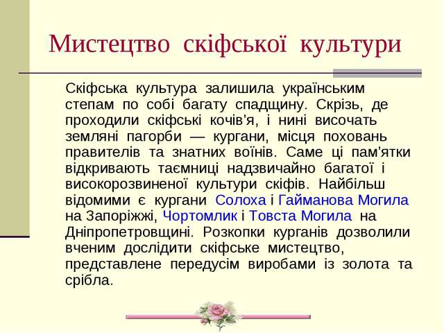 Мистецтво скіфської культури Скіфська культура залишила українським степам по...
