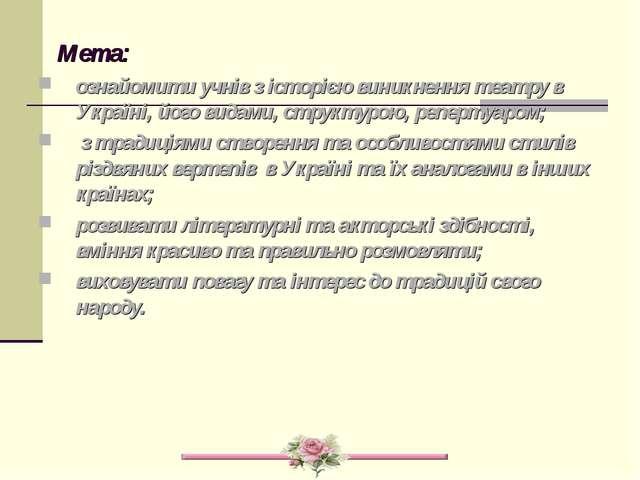 Мета: ознайомити учнів з історією виникнення театру в Україні, його видами,...