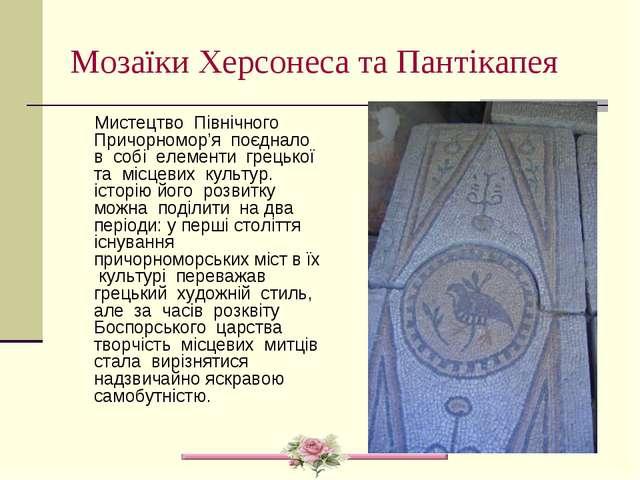 Мозаїки Херсонеса та Пантікапея Мистецтво Північного Причорномор'я поєднало в...