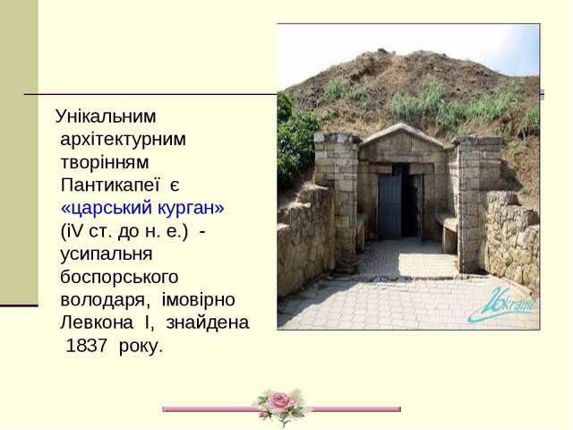 Унікальним архітектурним творінням Пантикапеї є «царський курган» (іV ст. до...