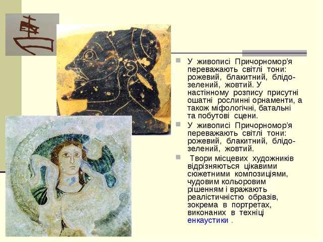 У живописі Причорномор'я переважають світлі тони: рожевий, блакитний, блідо-з...
