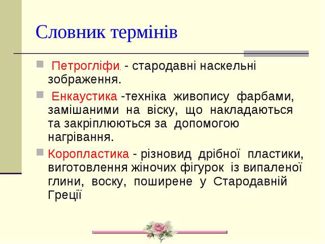 Словник термінів Петрогліфи. - стародавні наскельні зображення. Енкаустика -т...