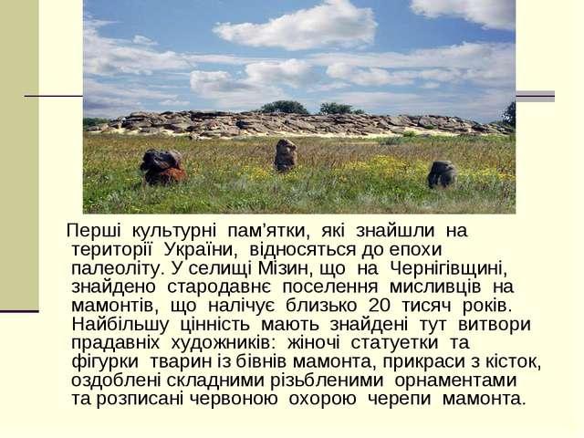 Перші культурні пам'ятки, які знайшли на території України, відносяться до е...