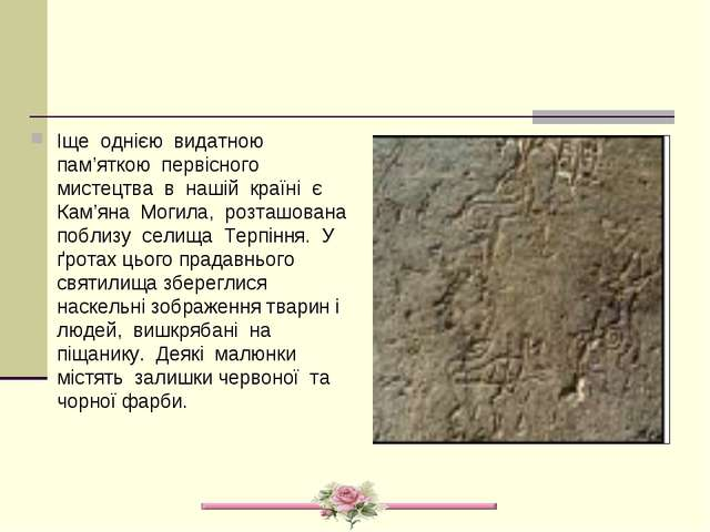 Іще однією видатною пам'яткою первісного мистецтва в нашій країні є Кам'яна М...
