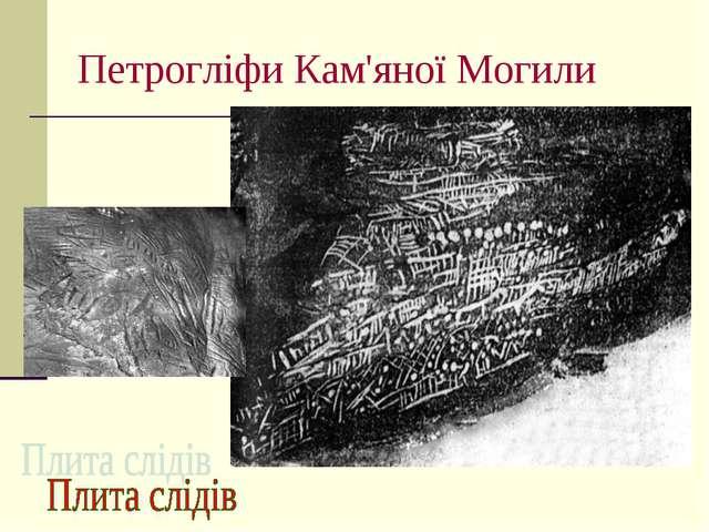 Петрогліфи Кам'яної Могили