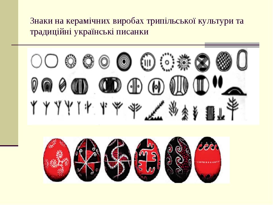 Знаки на керамічних виробах трипільської культури та традиційні українські пи...