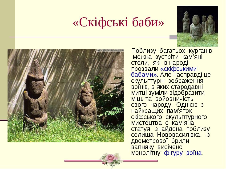 «Скіфські баби» Поблизу багатьох курганів можна зустріти кам'яні стели, які в...