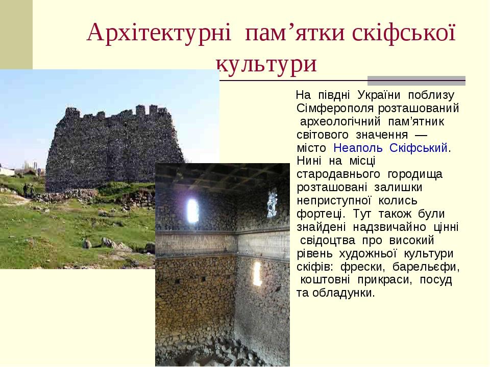 Архітектурні пам'ятки скіфської культури На півдні України поблизу Сімферопол...