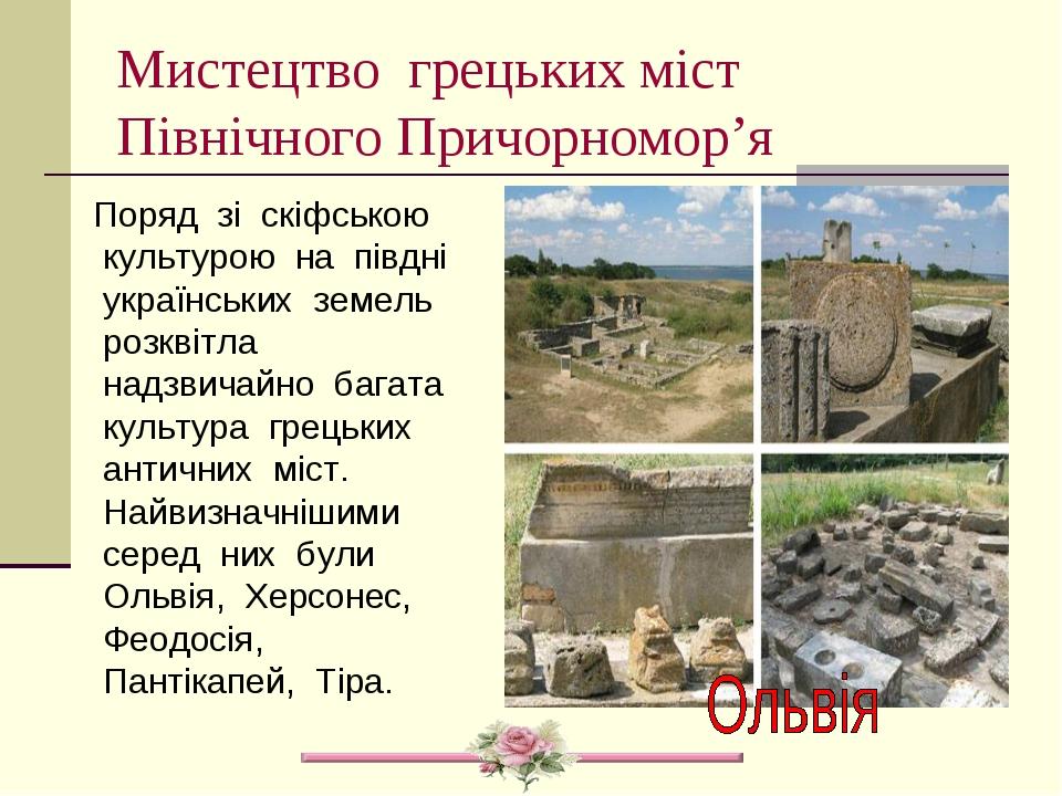 Мистецтво грецьких міст Північного Причорномор'я Поряд зі скіфською культурою...