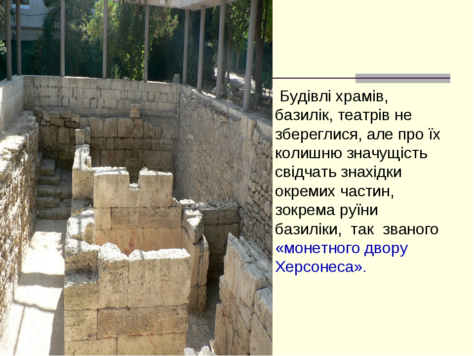 Будівлі храмів, базилік, театрів не збереглися, але про їх колишню значущіст...