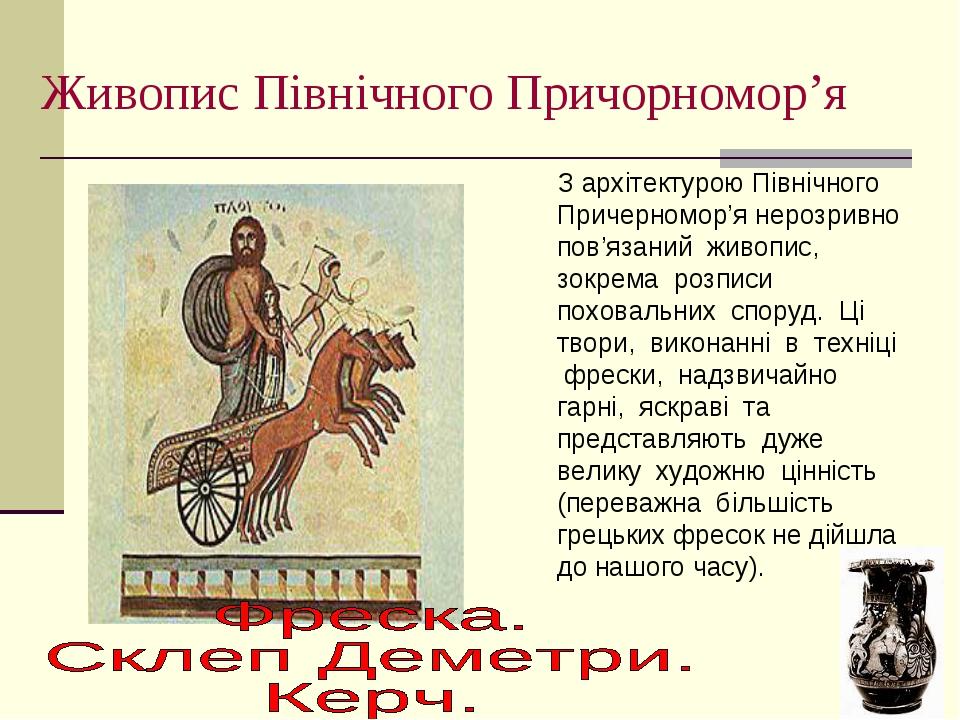 Живопис Північного Причорномор'я З архітектурою Північного Причерномор'я неро...