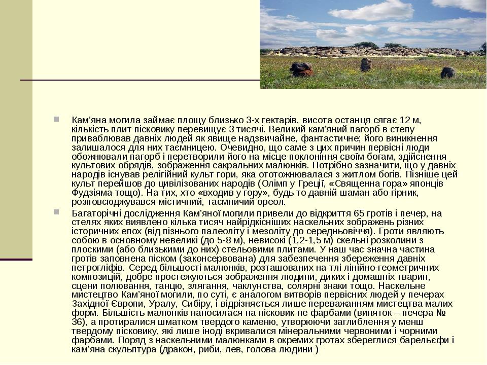 Кам'яна могила займає площу близько 3-х гектарів, висота останця сягає 12 м,...