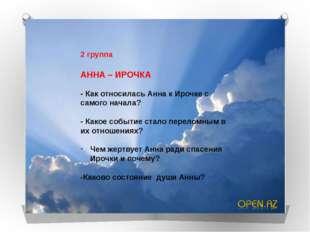2 группа АННА – ИРОЧКА - Как относилась Анна к Ирочке с самого начала? - Как