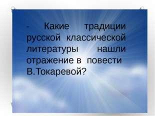 - Какие традиции русской классической литературы нашли отражение в повести В