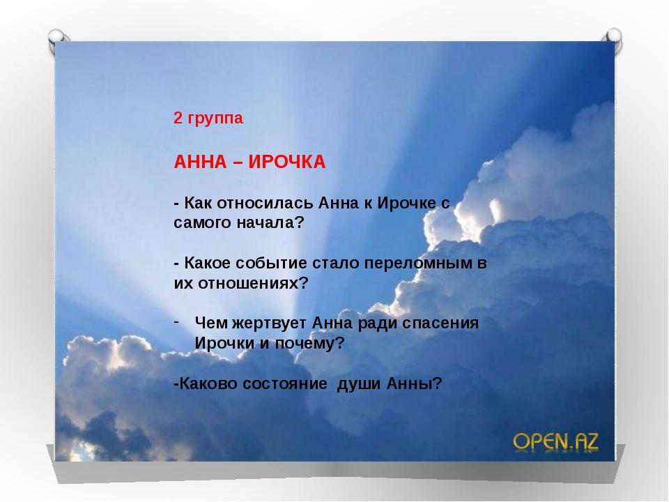 2 группа АННА – ИРОЧКА - Как относилась Анна к Ирочке с самого начала? - Как...