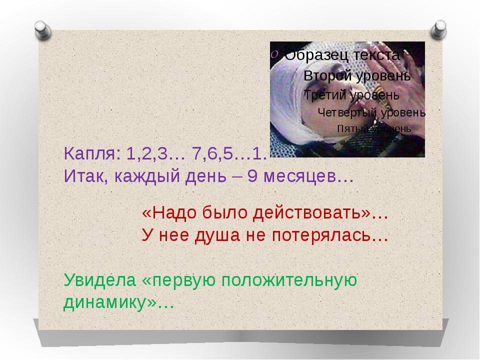 Капля: 1,2,3… 7,6,5…1. Итак, каждый день – 9 месяцев… «Надо было действовать...