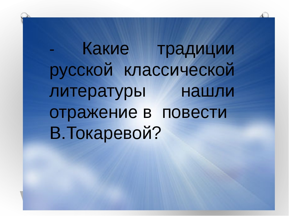 - Какие традиции русской классической литературы нашли отражение в повести В...
