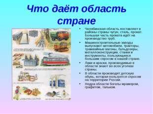 Что даёт область стране Челябинская область поставляет в районы страны чугун,