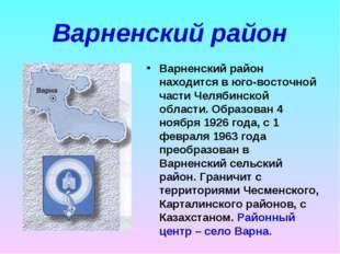 Варненский район Варненский район находится в юго-восточной части Челябинской
