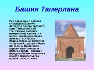 Башня Тамерлана Все варненцы с детства слышали красивую легенду о дочери гроз