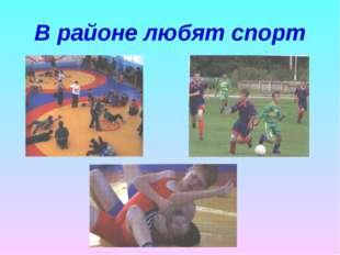 В районе любят спорт