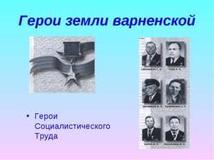 Герои земли варненской Герои Социалистического Труда