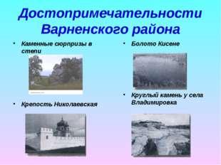 Достопримечательности Варненского района Каменные сюрпризы в степи Крепость Н