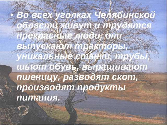 Во всех уголках Челябинской области живут и трудятся прекрасные люди, они вып...