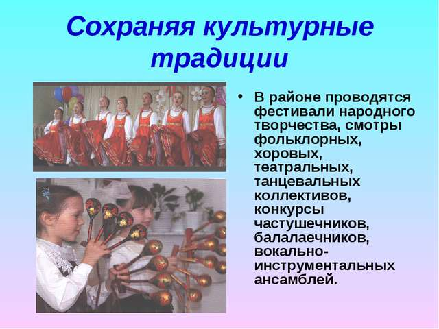Сохраняя культурные традиции В районе проводятся фестивали народного творчест...