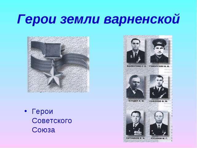 Герои земли варненской Герои Советского Союза