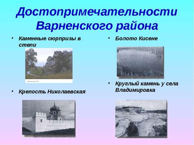 Достопримечательности Варненского района Каменные сюрпризы в степи Крепость Н...