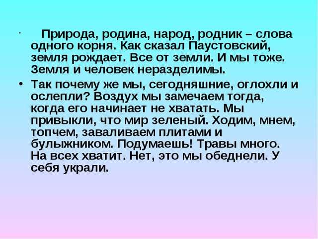 Природа, родина, народ, родник – слова одного корня. Как сказал Паустовск...