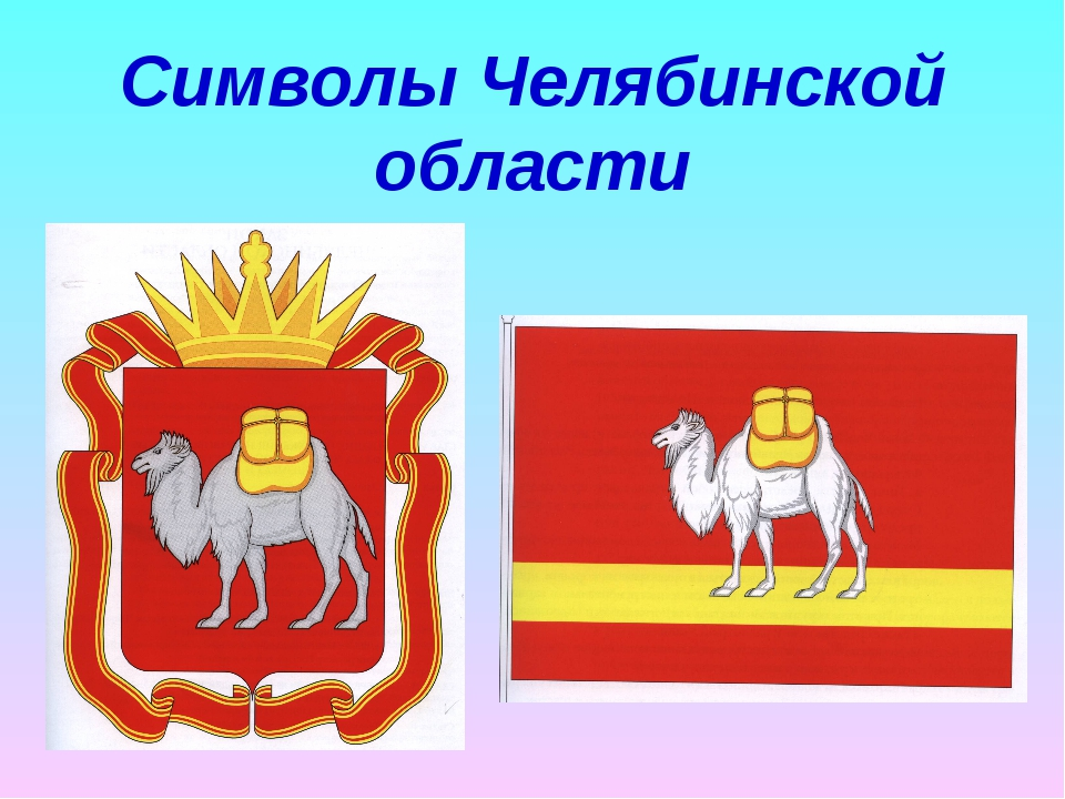 Символы Челябинской области