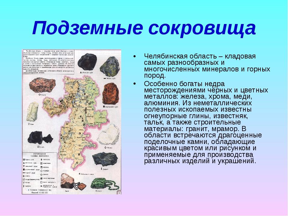 Подземные сокровища Челябинская область – кладовая самых разнообразных и мног...