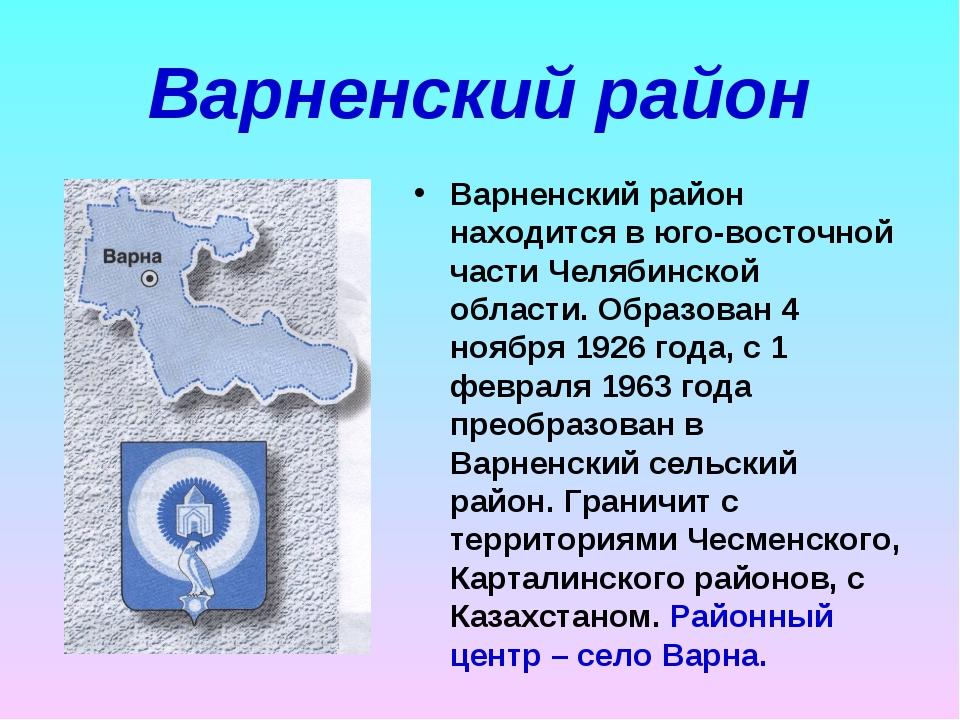 Варненский район Варненский район находится в юго-восточной части Челябинской...