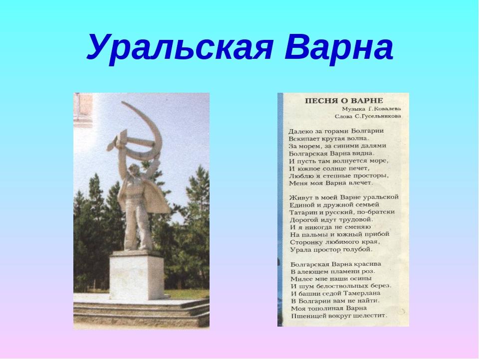 Уральская Варна