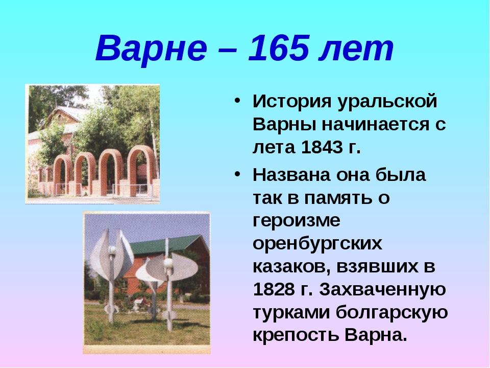 Варне – 165 лет История уральской Варны начинается с лета 1843 г. Названа она...