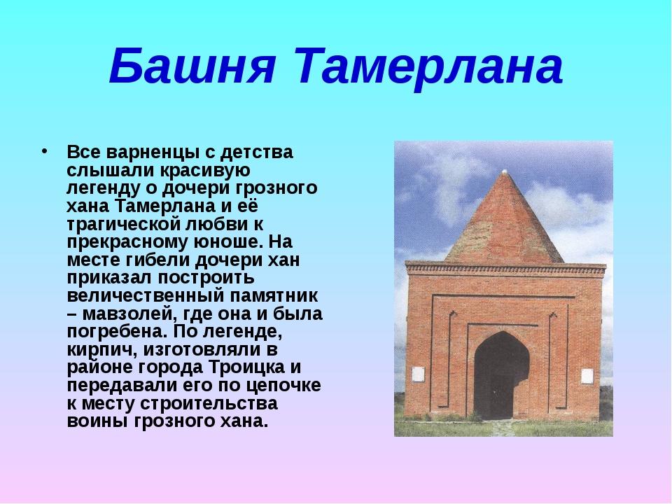Башня Тамерлана Все варненцы с детства слышали красивую легенду о дочери гроз...