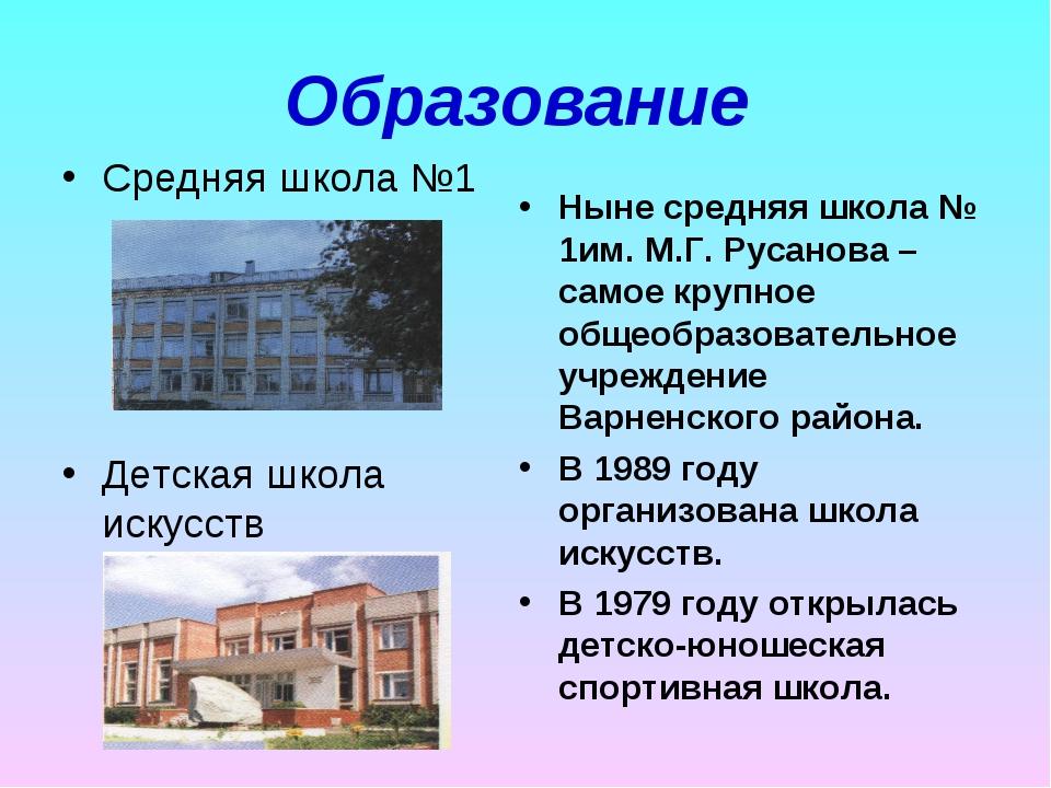 Образование Средняя школа №1 Детская школа искусств Ныне средняя школа № 1им....