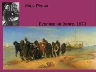 Илья Репин Бурлаки на Волге, 1873