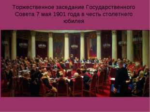 Торжественное заседание Государственного Совета 7 мая 1901 года в честь столе
